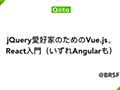 jQuery愛好家のためのVue.js、React入門(いずれAngularも) - Qiita