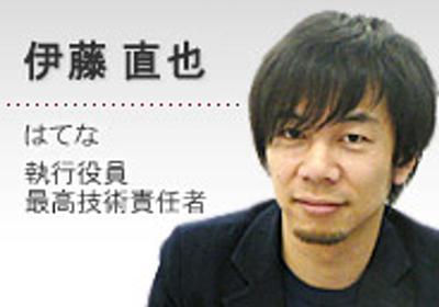はてブとTwitterは競合する? はてな伊藤直也氏に聞いてみた - CNET Japan