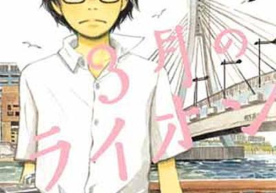 漫画「3月のライオン」の感想!棋士をテーマにした人間ドラマが面白い熱血青春物語 - 魂を揺さぶるヨ!