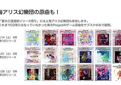 「東方Project」ゲーム原曲が8月14日からサブスク配信へ。『東方紅魔郷』から『東方虹龍洞』までの18作品 | AUTOMATON