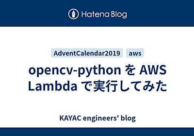 opencv-python を AWS Lambda で実行してみた - KAYAC engineers' blog