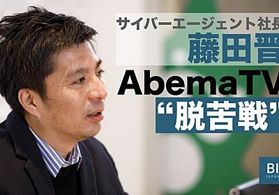 サイバーエージェント藤田晋社長、AbemaTVを語る。2019年は「ドラマで当てる」 | BUSINESS INSIDER JAPAN