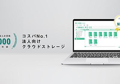 テレワーク・法人向けクラウドストレージixMark-コスパNo.1・簡単操作で大容量