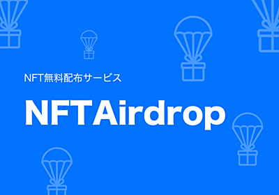 NFT無料配布サービス「NFTAirdrop」をリリース。1万個以上や1万種類以上の大量配布に対応