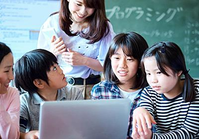 プログラミングが「コミュ力」育成に効くワケ   学校・受験   東洋経済オンライン   経済ニュースの新基準