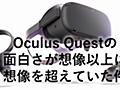 VRにもゲームにも興味のない僕が、生活に支障をきたすほどハマったOculus Questの何がすごいのかを具体的に説明する|ふろむだ@分裂勘違い君劇場|note