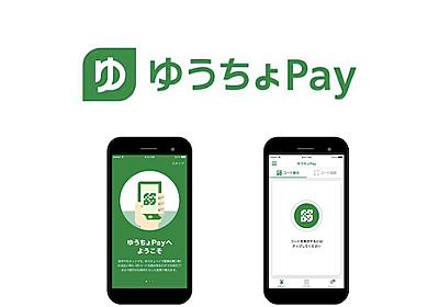 ゆうちょ銀行、スマホQRコード決済「ゆうちょ Pay」5月開始、口座直結で支払い - iPhone Mania