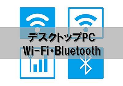 デスクトップPCをワイヤレス化 Wi-Fi・Bluetoothを搭載する方法の比較   俺の開発研究所
