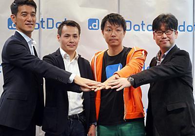 NECからカーブアウトしたdotData、ジャフコとゴールド・マンサックス証券から2300万ドルの資金調達を完了 - クラウド Watch