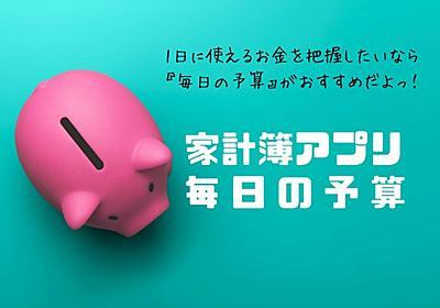 1日に使えるお金を把握したいなら『毎日の予算』がおすすめ!大きな支出を設定して目標金額を貯めちゃおう - wepli.2