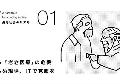 長寿社会のリアル~迫る「老老医療」の危機:日本経済新聞
