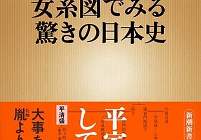 大塚ひかり 『女系図でみる驚きの日本史』 | 新潮社