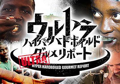 ハイパー ハードボイルド グルメリポート:テレビ東京