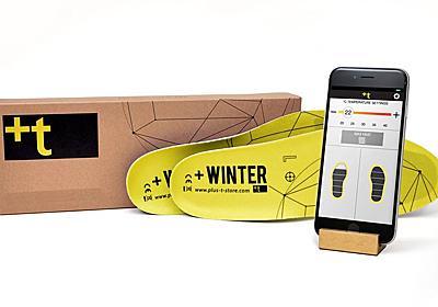 日本でも使いたい! 冷え性を救う「靴の中のIoT」 - ねとらぼ