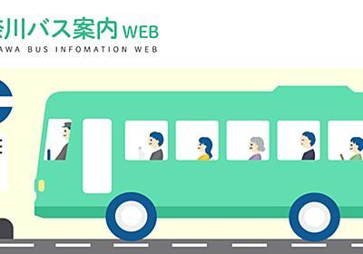 (一社)神奈川県バス協会 バス情報総合利用案内システム