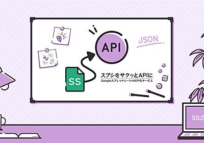 ノーコード・コードレスでGoogleスプレッドシートからAPIを作成できる「SSSAPI」β版がリリース - Digital Shift Times(デジタル シフト タイムズ) その変革に勇気と希望を
