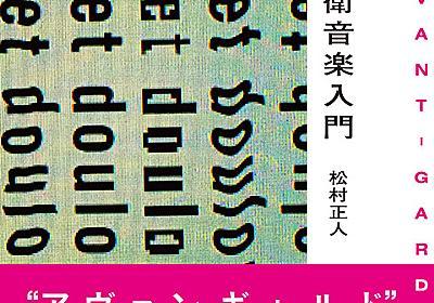 interview with Masato Matsumura これからの前衛音楽のために |著者インタヴュー、松村正人『前衛音楽入門』 | ele-king