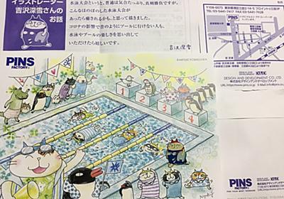 夏のピンズレターが届きました! - 星たちの座談会 ☆ ★ ☆ ☆ ★ ☆ 地球号の未来
