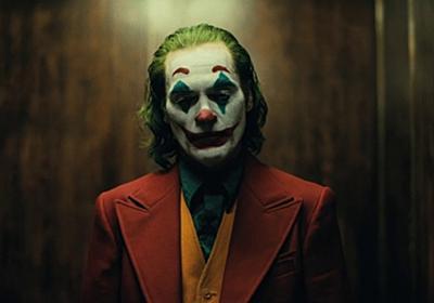 問題映画『ジョーカー』から考える「無敵の人」問題(※ネタバレなし) – アゴラ