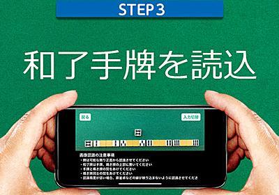 麻雀の点数計算を自動でしてくれるアプリ「麻雀カメラ」登場 アガった手牌にスマホをかざすだけ - ねとらぼ