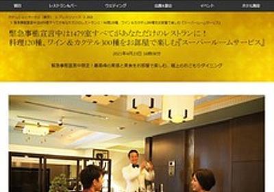 痛いニュース(ノ∀`) : 【会食可能】ホテルニューオータニ「緊急事態宣言中は1479室全てがレストランの個室になるので酒類の提供ができます」 - ライブドアブログ