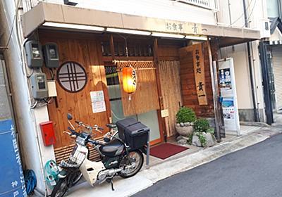 神戸元町、お食事処「喜一」でちょい飲み!神戸ちょい飲み放浪記㉖ - おしょぶ~の~と
