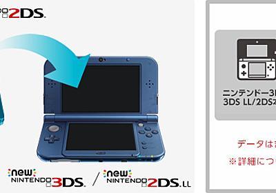 ニンテンドー3DS/3DS LLからNewニンテンドー3DS/New 3DS LLへの引っ越し|ニンテンドー3DS サポート情報|Nintendo