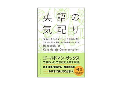 [ブックレビュー]ビジネスに役立つ英語の敬語をものにする--「英語の気配り」 - CNET Japan