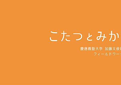 daitai あそびのデザイナー