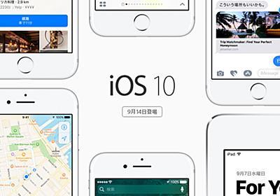 iPhoneでSuica利用可能に 「iOS 10」は13日配信、10月後半にFeliCa対応 - ITmedia NEWS