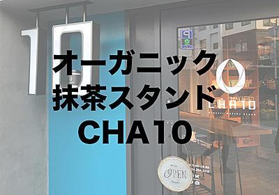 【鷹匠に新オープン】オーガニック抹茶スタンドCHA10(チャトウ)のNITRO抹茶が衝撃的! | 妻がちんぶりだもんで