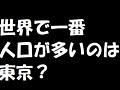 世界で一番人口が多いのは東京? - ガトブロ
