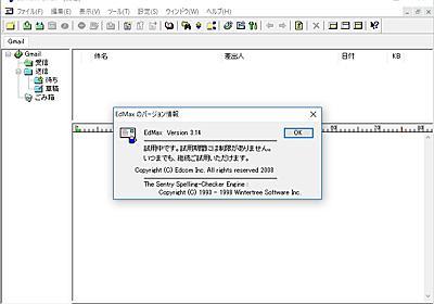 老舗メールソフト「EdMax」の開発とサポートが終了 - 窓の杜