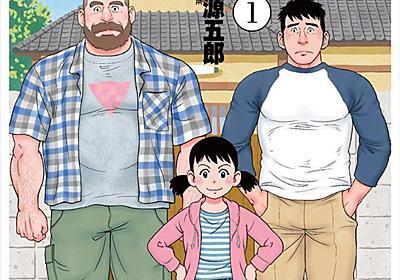 「弟の夫」佐藤隆太&把瑠都でドラマ化、LGBTテーマに描かれる家族の物語 - コミックナタリー