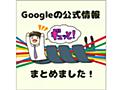 グーグル公式SEO情報リソース9種まとめ【SEO記事10本まとめ】 | 海外&国内SEO情報ウォッチ | Web担当者Forum