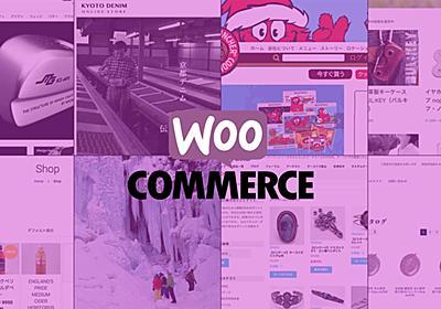 【2018年更新】WooCommerceで作られた国内ECサイト一覧まとめ – WordPressサイト制作 / システム開発 / UIデザイン ハイファイブクリエイト