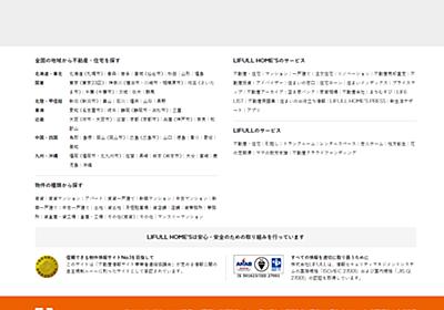 清く正しく「サービス共通ヘッダ・フッタ」を実装する - LIFULL Creators Blog