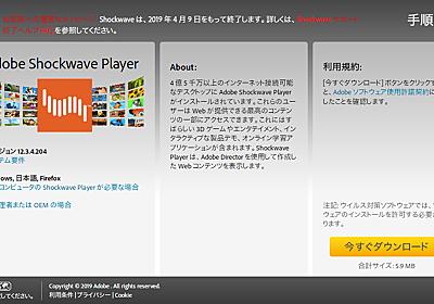 Adobe、4月9日に「Adobe Shockwave」のサポートを終了 - PC Watch