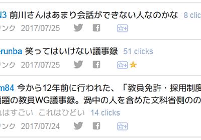 前川喜平氏 発掘された12年前の「笑ってはいけない議事録」が話題に - Not-So-News