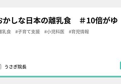 おかしな日本の離乳食 #10倍がゆ|うさぎ院長|note