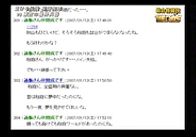 """痛いニュース(ノ∀`) : """"2ちゃんねるそっくり"""" TBSが「捏造掲示板」を作り、桜庭氏を批判 - ライブドアブログ"""