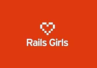 自分の世界は自分の力で少しずつ変えられる! Rails Girls Japan 江森真由美さんに聞いたRubyコミュニティの世界 (1/2):CodeZine(コードジン)