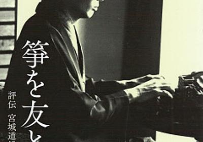 箏を友として 千葉優子著 現代邦楽の父の革新性と内面 :日本経済新聞