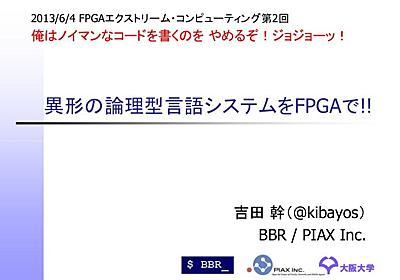 130604 fpgax kibayos