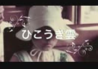 【UTAUカバー】ひこうき雲【妻音源とりちゃん】