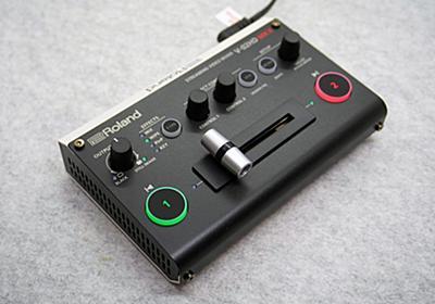 """【小寺信良の週刊 Electric Zooma!】""""入力足りない""""を解消! カメラ拡張Roland AeroCaster×V-02HD MK IIの凄さ-AV Watch"""
