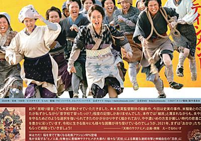 大正と令和の米騒動がまさかのコラボ。劇場映画『大コメ騒動』と『天穂のサクナヒメ』のコラボチラシ配布が順次開始へ。2021年1月8日に公開予定