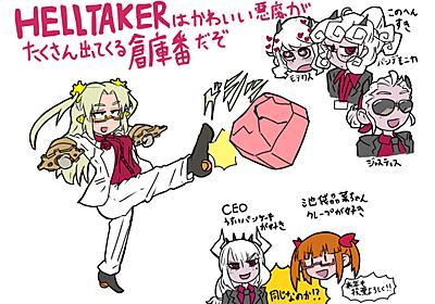 ヘールテイク! ヘールテイク! 突如人間界で流行しはじめた、悪魔ッ娘ハーレム倉庫番「Helltaker」って何? - ねとらぼ