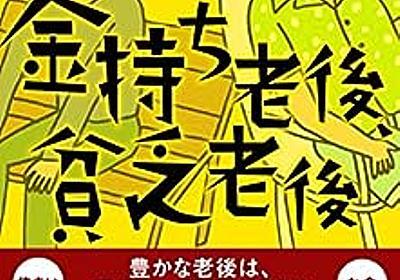 【新刊】20代や30代から知るべし 田口智隆の金持ち老後、貧乏老後 - 不思議の国のアラモード