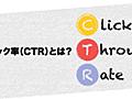 【入門】クリック率(CTR)とは?広告やSEOでの平均と考え方 、改善方法|アナグラム株式会社